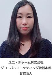 ユニ・チャーム株式会社 グローバルマーケティング統括本部 甘霖さん