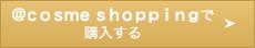 @cosme shoppingで購入する >