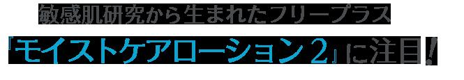 敏感肌研究から生まれたフリープラス 『モイストケアローション 2』に注目!