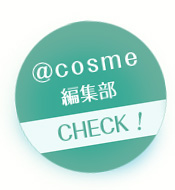@cosme編集部CHECK!
