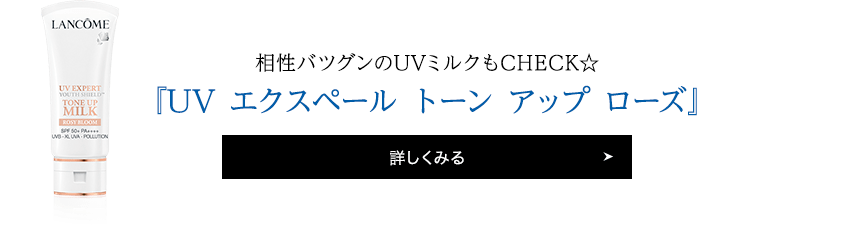 相性バツグンのUVミルクもCHECK☆ 『UV エクスペール トーン アップ ローズ』 詳しくみる
