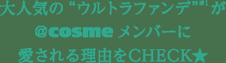 """大人気の""""ウルトラファンデ""""※1が@cosmeメンバーに愛される理由をCHECK☆"""