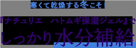 寒くて乾燥する冬こそ!『ナチュリエ  ハトムギ保湿ジェル』でしっかり水分補給