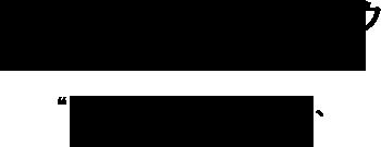 """クリエイティブ アイブロウ エレメンツ""""私カスタム""""の3本で描く、立体感のある自然な眉。"""