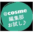 @cosme編集部お試し♪