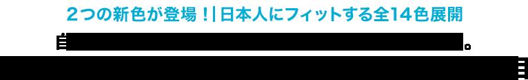 2つの新色が登場! 日本人にフィットする全14色展開 自分にぴったりの色で叶える、キレイな素肌仕上がり。『フィットミー リキッド ファンデーション』に注目