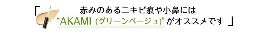 """赤みのあるニキビ痕や小鼻には""""AKAMI(グリーンベージュ)""""がオススメです"""