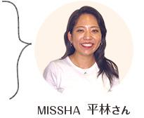 MISSHA 平林さん