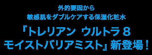 外的要因から敏感肌をダブルケアする保湿化粧水『トレリアン ウルトラ8 モイストバリアミスト』新登場!