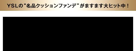 """YSLの"""" 名品クッションファンデ""""がますます大ヒット中! """" 洗練ツヤ肌""""を叶える『アンクル ド ポー ルクッション』の魅力を徹底検証!"""
