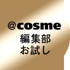 @cosme編集部お試し