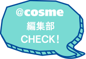 @cosme編集部 CHECK