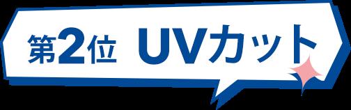 第2位  UVカット