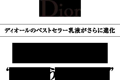 """Dior ディオールのベストセラー乳液がさらに進化 ドリームスキンだからこそ叶えられる""""夢のような素肌美"""""""