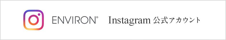 エンビロン Instagram 公式アカウント