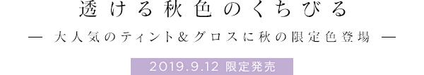 透ける秋色のくちびる 〜大人気のティント&グロスに秋の限定色登場〜 2019.9.12 限定発売