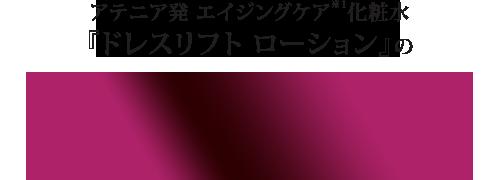 アテニア発 エイジングケア※1化粧水 『ドレスリフト ローション』の人気が止まらない! その理由を徹底解剖。