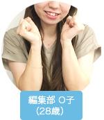 編集部 O子(28歳)
