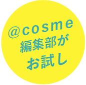 @cosme編集部がお試し