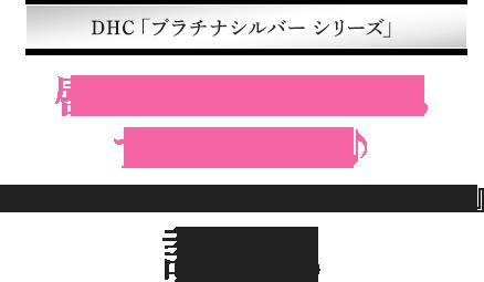 DHC「プラチナシルバー シリーズ」唇しっとり、高発色。ずっとキレイ♪ 『PA スマートセレクト ルージュティント』誕生。