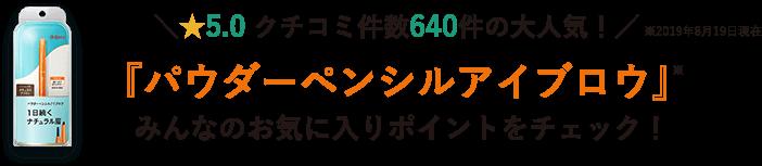 \★5.0 クチコミ件数640件の大人気!/『パウダーペンシルアイブロウ』みんなのお気に入りポイントをチェック!