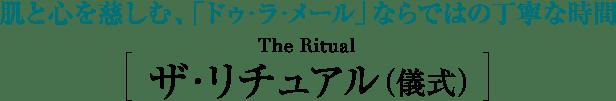 肌と心を慈しむ、「ドゥ・ラ・メール」ならではの丁寧な時間 ザ・リチュアル(儀式)The Ritual