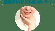 編集部M香(38歳)がトライ