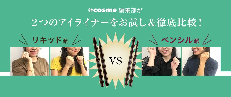 @cosme編集部が2つのアイライナーをお試し&徹底比較!