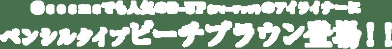 @cosmeでも人気のD-UP(ディーアップ)のアイライナーにペンシルタイプピーチブラウン登場!!
