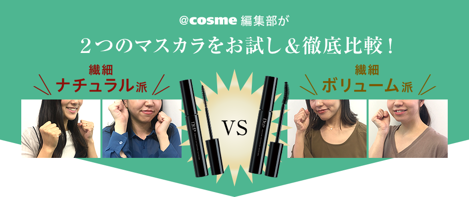 @cosme編集部が2つのマスカラをお試し&徹底比較!