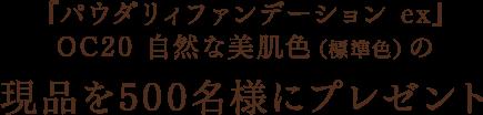 『パウダリィファンデーション ex』OC20 自然な美肌色(標準色)の現品を500名様にプレゼント