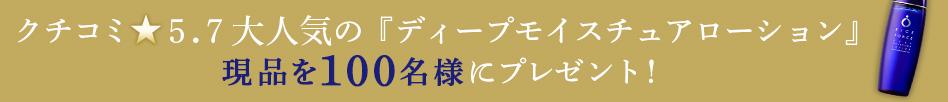 クチコミ★5.7大人気の『ディープモイスチュアローション』現品を100名様にプレゼント!