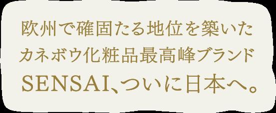 欧州で確固たる地位を築いたカネボウ化粧品最高峰ブランドSENSAI、ついに日本へ。