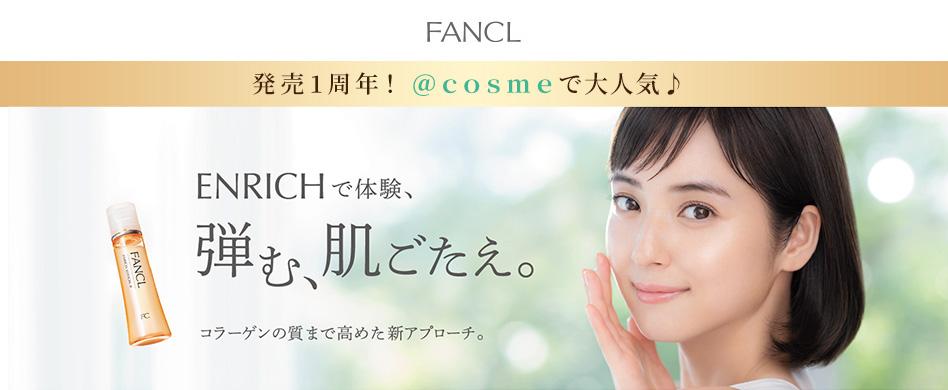 発売1周年! @cosmeで大人気♪ ENRICHで体験、弾む肌ごたえ。コラーゲンの質まで高めた新アプローチ。