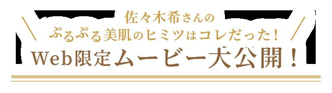 佐々木希さんのぷるぷる美肌のヒミツはコレだった! Web限定ムービー大公開!