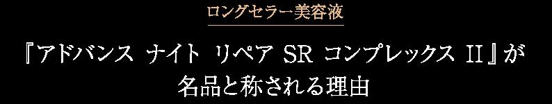 ロングセラー美容液『アドバンス ナイト リペア SR コンプレックス II』が名品と称される理由