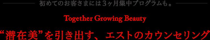 """初めてのお客さまには3ヶ月集中プログラムも。Together Growing Beauty """"潜在美""""を引き出す、エストのカウンセリング"""