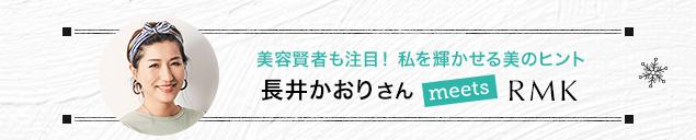美容賢者も注目! 私を輝かせる美のヒント 長井かおりさん meets RMK