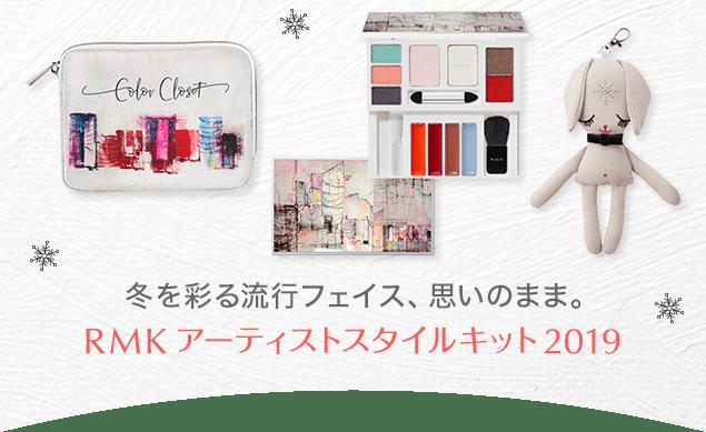 冬を彩る流行フェイス、思いのまま。RMK アーティストスタイルキット 2019