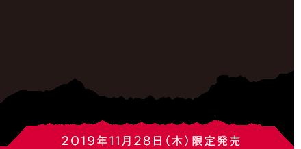 """唇に、ゆれる赤 NIGHT LIGHT ─冬限定の""""透ける赤リップ""""、登場─ [2019年11月28日(木)限定発売]"""