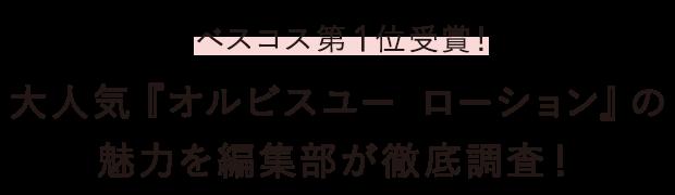 ベスコス第1位受賞! 大人気『オルビスユー ローション』の魅力を編集部が徹底調査!