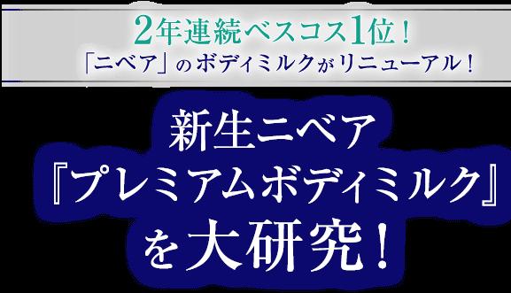 2年連続ベスコス1位! 「ニベア」のボディミルクがリニューアル! 新生 ニベア『プレミアムボディミルク』を大研究!