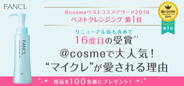 """リニューアル前も含めて16度目の受賞※1 @cosmeで大人気! """"マイクレ""""が愛される理由"""