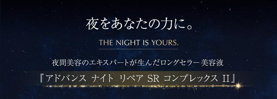 夜をあなたの力に。THE NIGHT IS YOURS. 夜間美容のエキスパートが生んだロングセラー美容液『アドバンス ナイト リペア SR コンプレックス II』