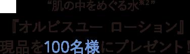 """""""肌の中をめぐる水※2""""『オルビスユー ローション』現品を100名様にプレゼント!"""