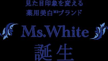 見た目印象を変える薬用美白※1ブランド Ms.White誕生