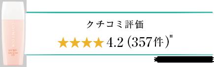 クチコミ評価★★★★4.2(357件)2019年11月18日現在