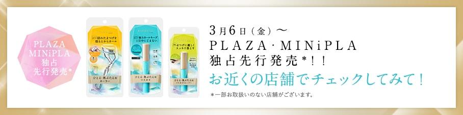 3月6日(金)〜 PLAZA・MINiPLA独占先行発売*!! お近くの店舗でチェックしてみて!