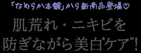 \「なめらか本舗」から新商品登場♡/肌荒れ・ニキビを防ぎながら美白*ケア※1!
