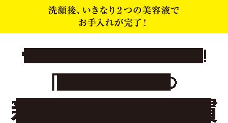 洗顔後、いきなり2つの美容液でお手入れが完了! 忙しい女性から熱い支持! 「SOFINA iP」の新スキンケア習慣